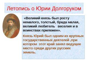 Летопись о Юрии Долгоруком «Великий князь был росту немалого, толстый, брада
