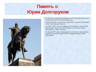 Память о Юрии Долгоруком В 1954 году на Советской площади (ныне Тверской) в М