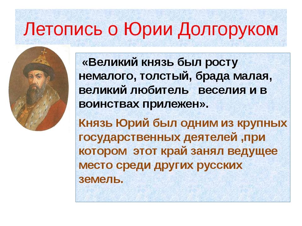Летопись о Юрии Долгоруком «Великий князь был росту немалого, толстый, брада...