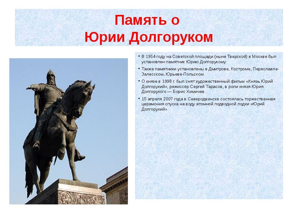 Память о Юрии Долгоруком В 1954 году на Советской площади (ныне Тверской) в М...