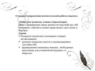 Основные направления воспитательной работы педагога. Личностное развитие, осн