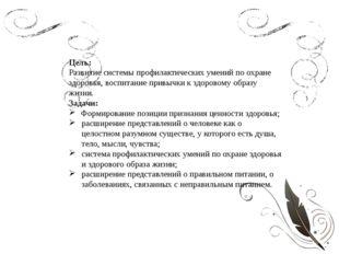Цель: Развитие системы профилактических умений по охране здоровья, воспитание