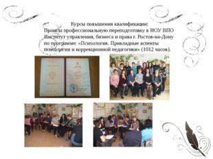 Курсы повышения квалификации: Прошла профессиональную переподготовку в НОУ ВП