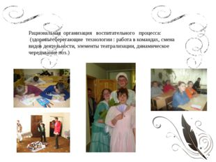Рациональная организация воспитательного процесса: (здоровьесберегающие техно