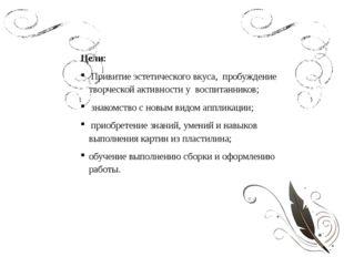 Цели: Привитие эстетического вкуса, пробуждение творческой активности у вос
