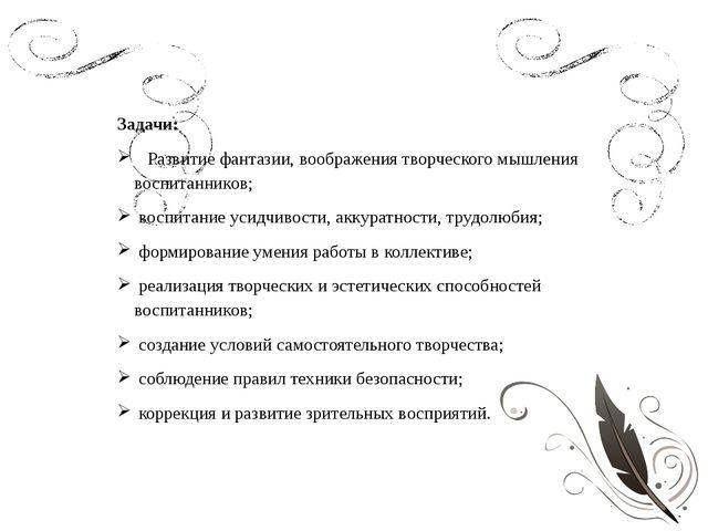 Задачи: Развитие фантазии, воображения творческого мышления воспитанников;...