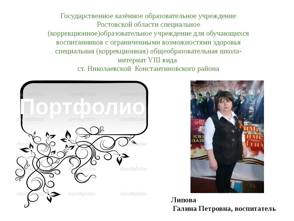 Государственное казённое образовательное учреждение Ростовской области специа...