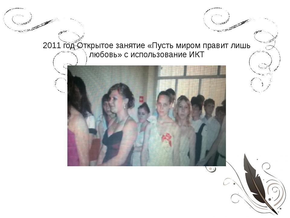 2011 год Открытое занятие «Пусть миром правит лишь любовь» с использование ИКТ