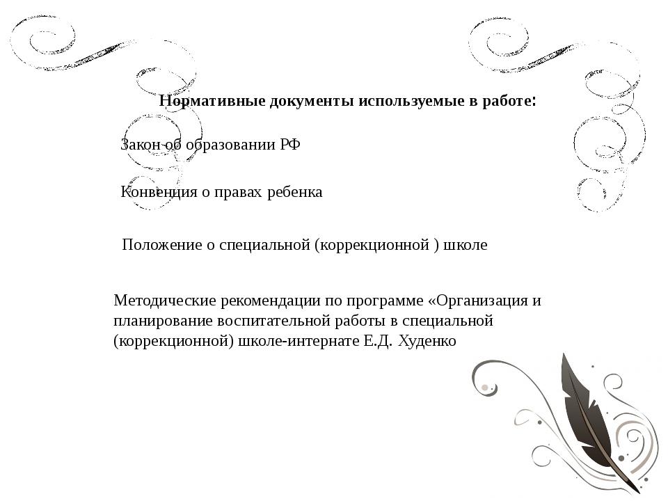Нормативные документы используемые в работе: Закон об образовании РФ Конвенци...