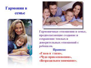 Гармоничные отношения в семье, предполагающие создание и сохранение теплых и