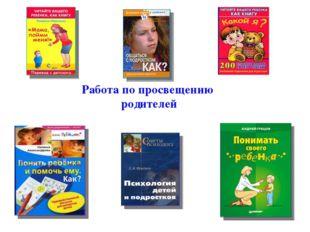 Работа по просвещению родителей