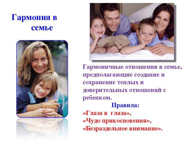 Гармоничные отношения в семье, предполагающие создание и сохранение теплых и...
