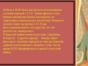 Победа в ВОВ была достигнута коллективным усилием народов СССР. Линия фронта