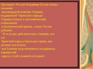 Президент России Владимир Путин назвал оказание миллиардной помощи Украине по