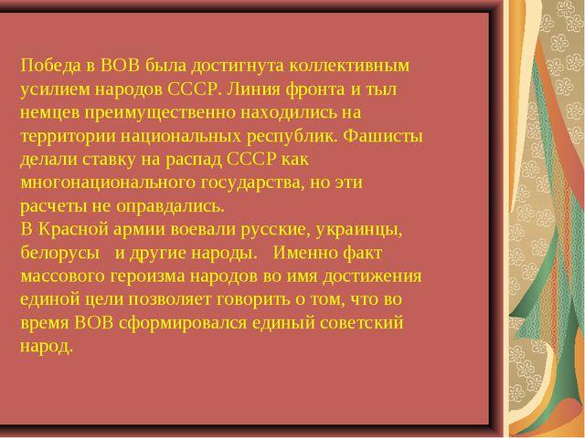 Победа в ВОВ была достигнута коллективным усилием народов СССР. Линия фронта...