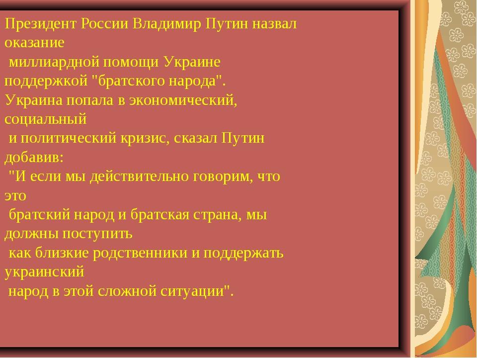 Президент России Владимир Путин назвал оказание миллиардной помощи Украине по...