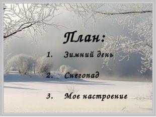 План: Зимний день Снегопад Мое настроение