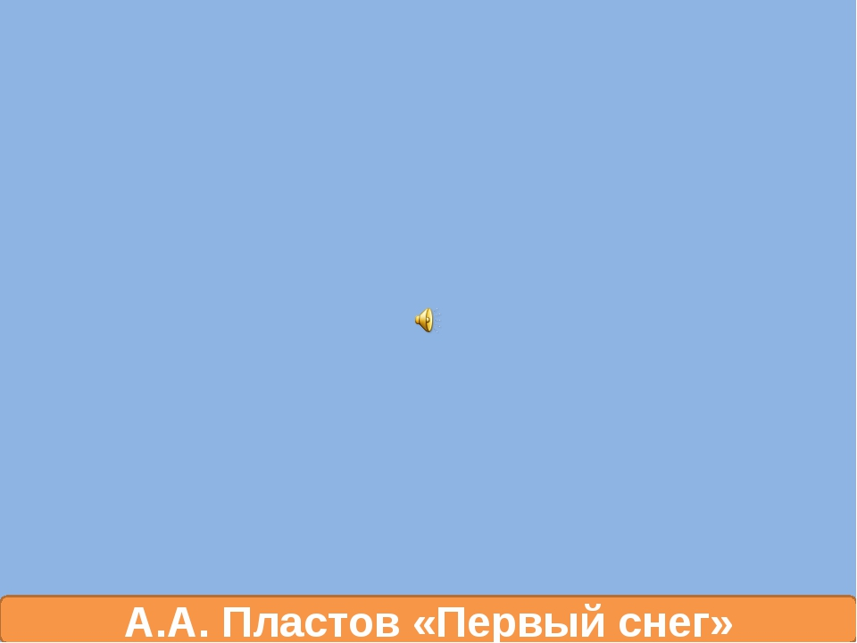 И.Э. Грабарь «Февральская лазурь» А.А. Пластов «Первый снег»