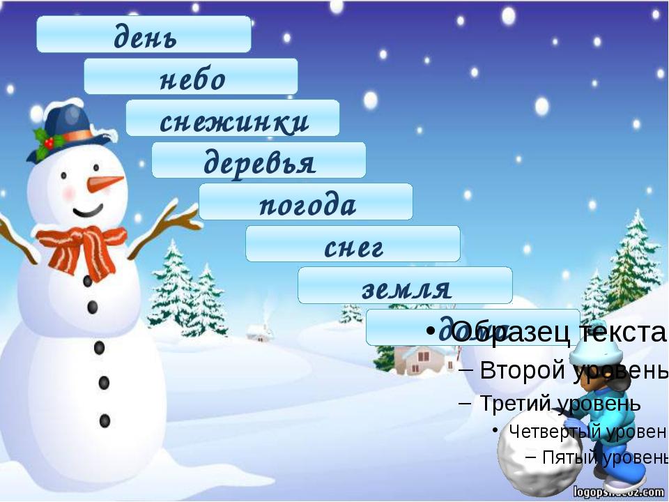 день небо снежинки деревья погода снег земля дома