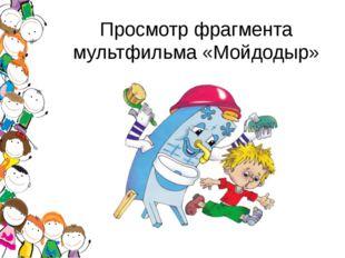 Просмотр фрагмента мультфильма «Мойдодыр»