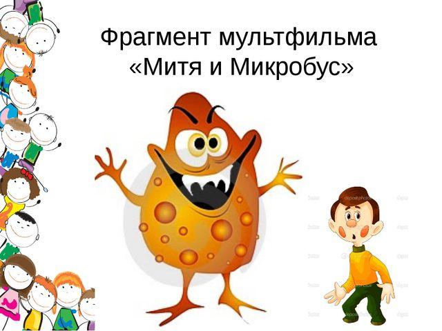 Фрагмент мультфильма «Митя и Микробус»