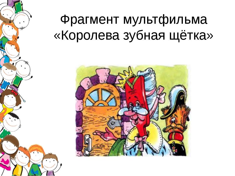 Фрагмент мультфильма «Королева зубная щётка»
