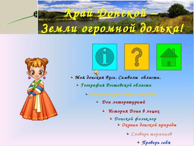 Дон литературный М.А. Шолохов А.П. Чехов А.В. Калинин В.А. Закруткин