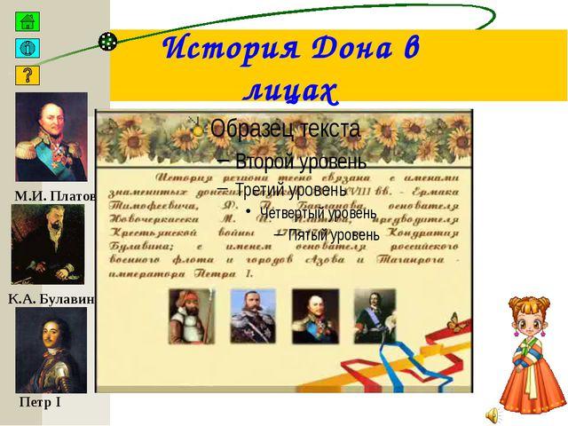 Донская природа Заказник «Цимлянский» Заповедник «Ростовский»