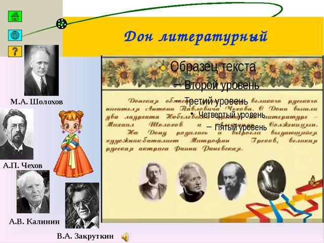 География Ростовской области 13 сентября 1937 год