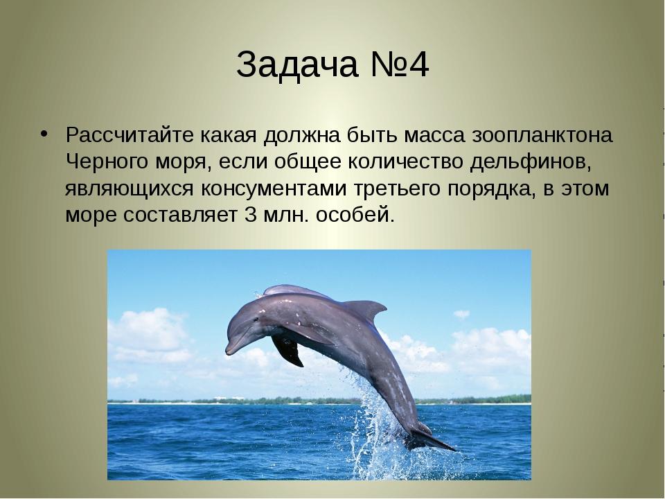 Задача №4 Рассчитайте какая должна быть масса зоопланктона Черного моря, если...