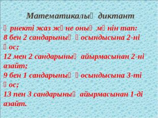 Математикалық диктант Өрнекті жаз және оның мәнін тап: 8 бен 2 сандарының қос