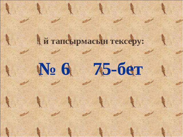 Үй тапсырмасын тексеру: № 6 75-бет