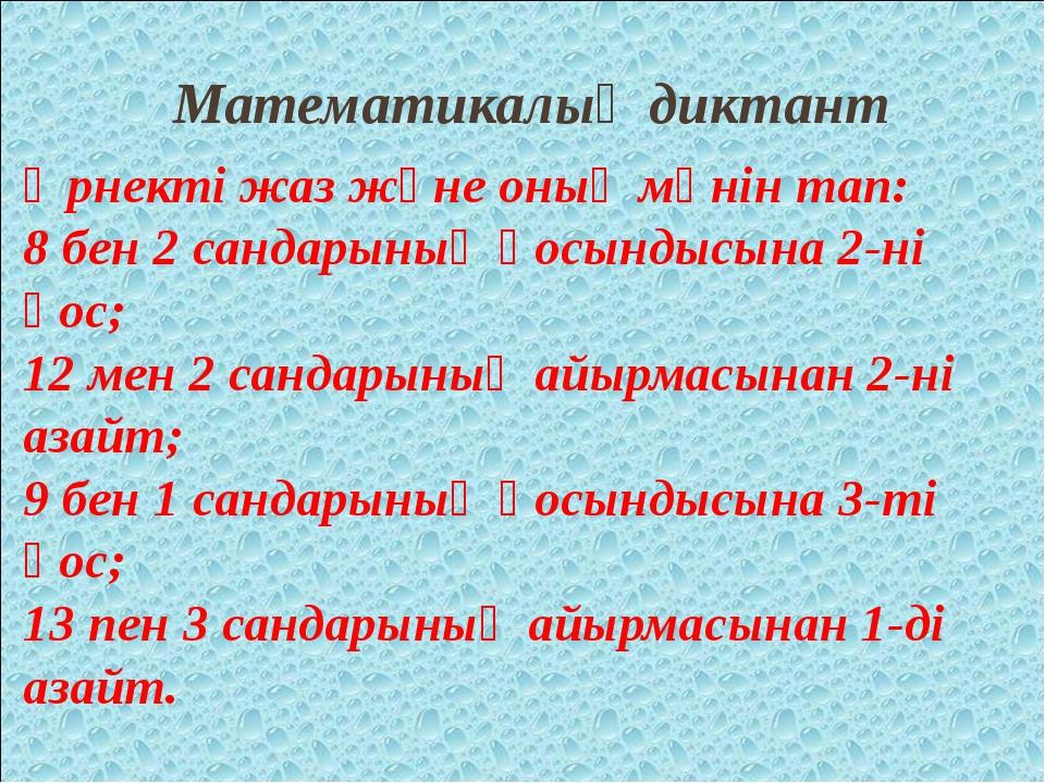 Математикалық диктант Өрнекті жаз және оның мәнін тап: 8 бен 2 сандарының қос...
