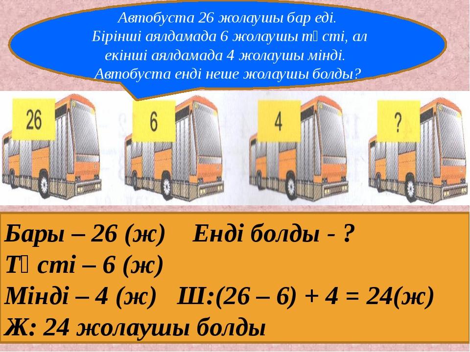 Автобуста 26 жолаушы бар еді. Бірінші аялдамада 6 жолаушы түсті, ал екінші ая...