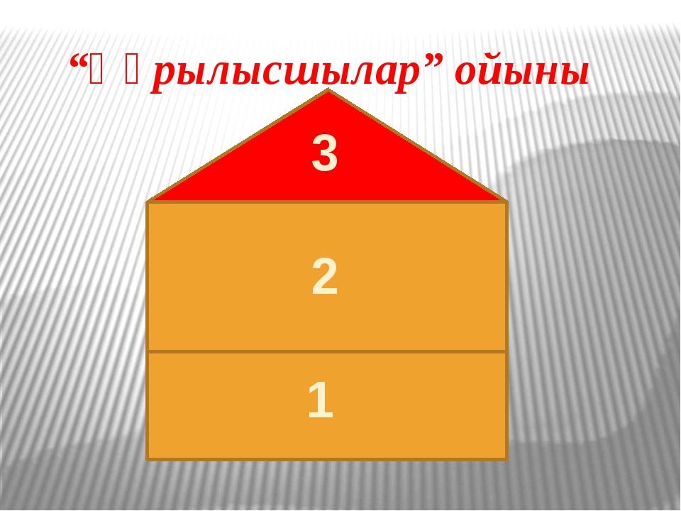 """""""Құрылысшылар"""" ойыны 1 2 3"""