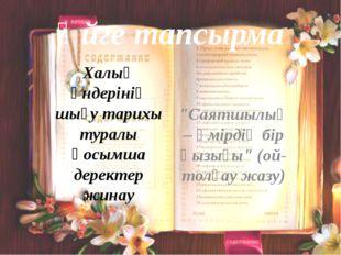 """Үйге тапсырма Халық әндерінің шығу тарихы туралы қосымша деректер жинау """"Саят"""