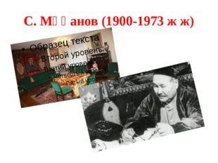 С. Мұқанов (1900-1973 ж ж)