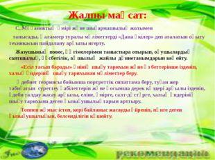 Жалпы мақсат: С. Мұқановтың өмірі және шығармашылық жолымен танысады. Қаламге