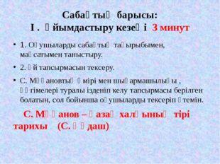 Сабақтың барысы: I . Ұйымдастыру кезеңі 3 минут 1. Оқушыларды сабақтың тақыры
