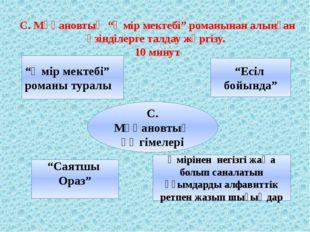 """С. Мұқановтың """"Өмір мектебі"""" романынан алынған үзінділерге талдау жүргізу. 10"""