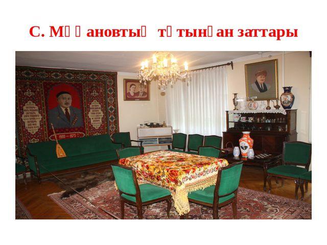 С. Мұқановтың тұтынған заттары