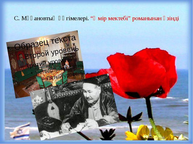 """С. Мұқановтың әңгімелері. """"Өмір мектебі"""" романынан үзінді"""