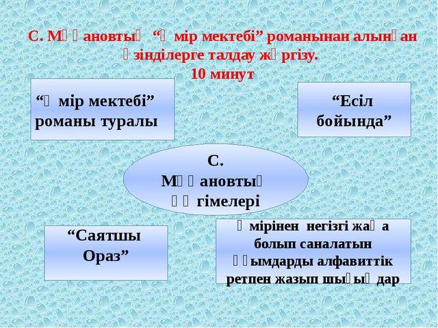 """С. Мұқановтың """"Өмір мектебі"""" романынан алынған үзінділерге талдау жүргізу. 10..."""