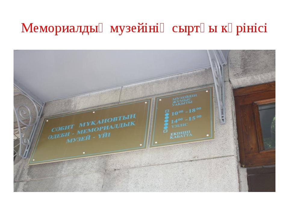 Мемориалдық музейінің сыртқы көрінісі