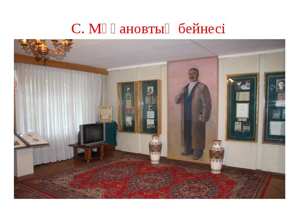 С. Мұқановтың бейнесі