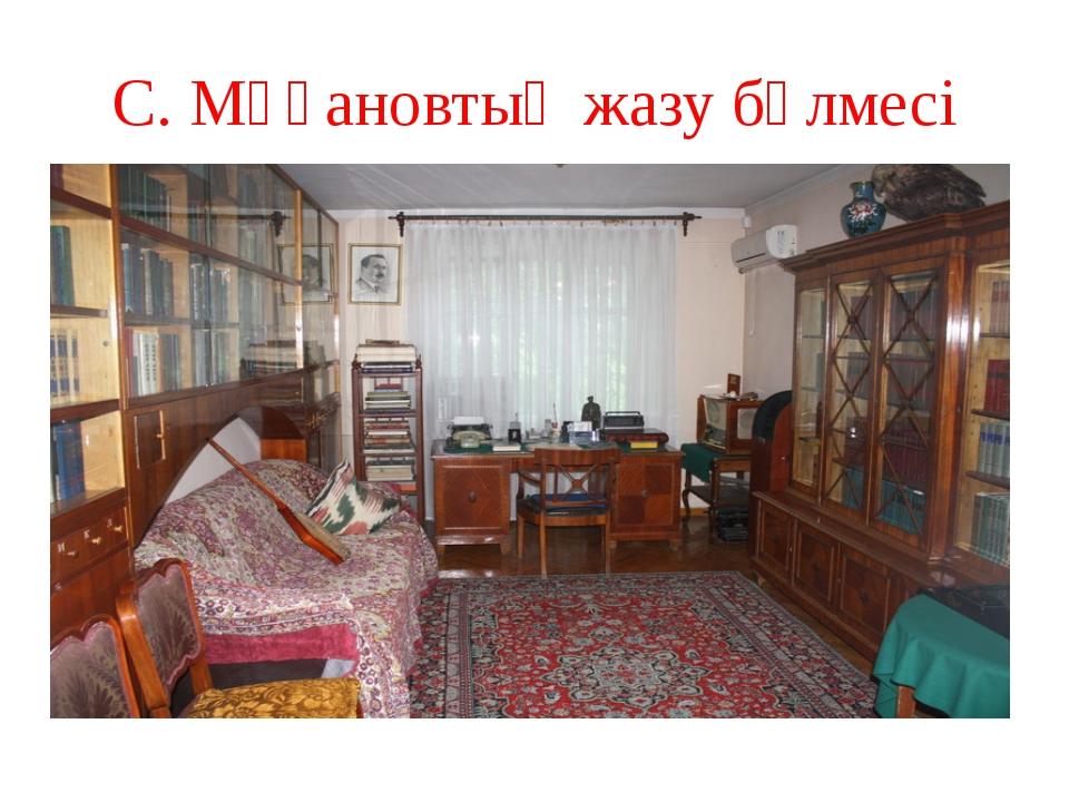 С. Мұқановтың жазу бөлмесі
