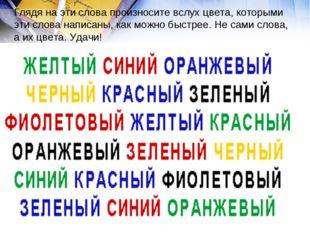 Глядя на эти слова произносите вслух цвета, которыми эти слова написаны, как