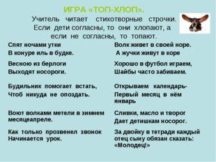 ИГРА «ТОП-ХЛОП». Учитель читает стихотворные строчки. Если дети согласны, то