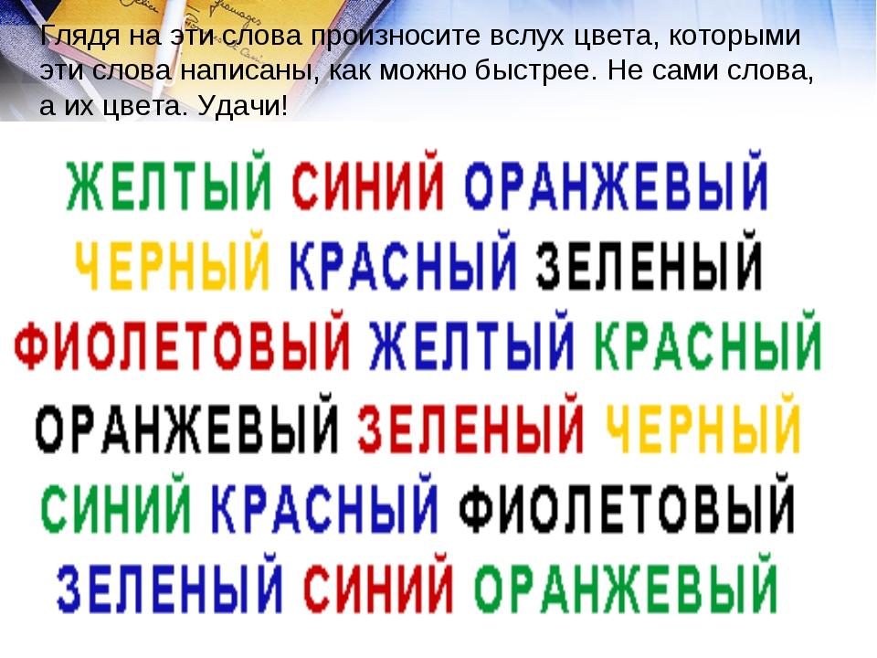 Глядя на эти слова произносите вслух цвета, которыми эти слова написаны, как...