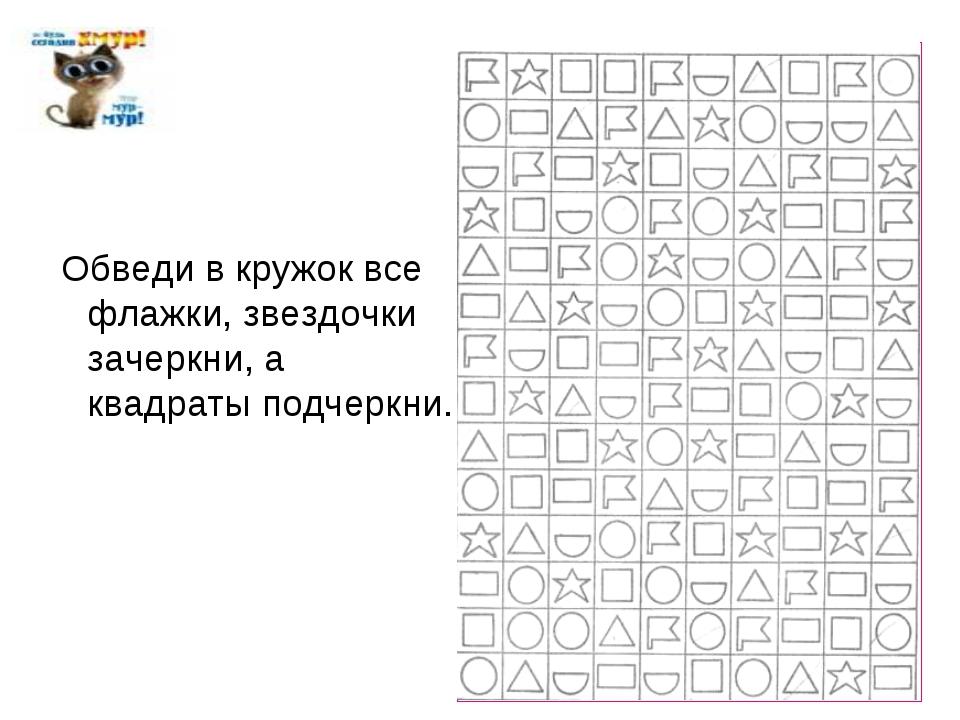 Обведи в кружок все флажки, звездочки зачеркни, а квадраты подчеркни.